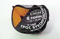 "Трос буксировочный 8тонн 5м*65мм сумка LA139850 ""Lavita"""