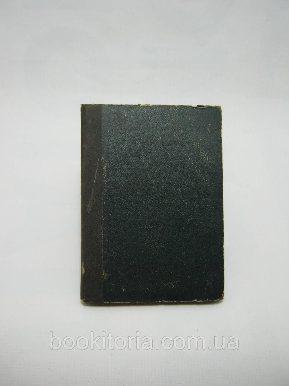 Ватсон Э. Эпилог прусско-французской войны. Очерк истории Парижской коммуны 1871 года (б/у).
