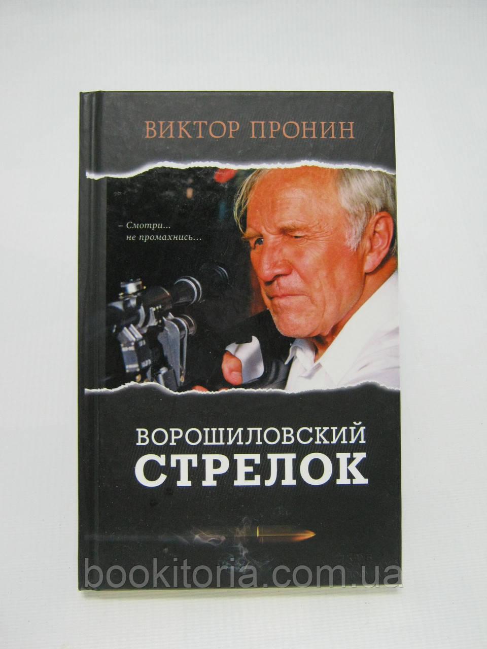 Пронин В. Ворошиловский стрелок (б/у).