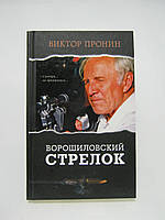 Пронин В. Ворошиловский стрелок (б/у)., фото 1
