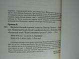Пронин В. Ворошиловский стрелок (б/у)., фото 6