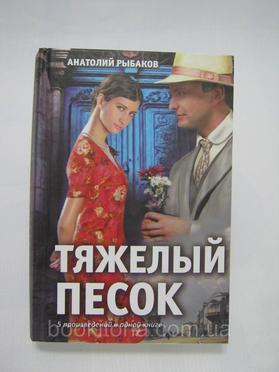 Рыбаков А. Тяжелый песок (б/у).