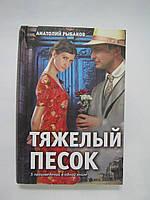 Рыбаков А. Тяжелый песок (б/у)., фото 1
