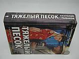 Рыбаков А. Тяжелый песок (б/у)., фото 2