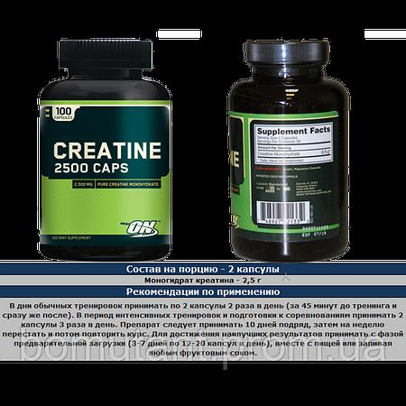 Creatine 2500 100 caps Optimum Nutrition (USA)