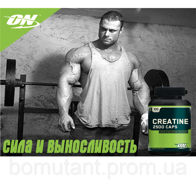 креатин optimum nutrition creatine 2500 100 caps