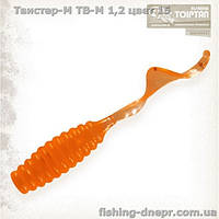 Твистер-М ТВ-М 1,2 цвет 15 (морковный) (уп.10шт)