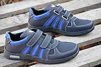 Мужские повседневные туфли темно-синие мокрая кожа, нубук Львов 2017. Со скидкой