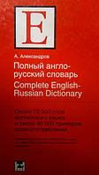 А. Д. Александров    Первый англо-русский словарь. Около 70000 слов