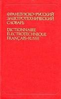 Горохов П. К., Горькова В. И., Павлов Л. И. и др.  Французско-русский электротехнический словарь.
