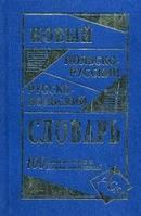 Новый польско-русский, русско-польский словарь. 100 000 слов.