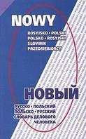 Новый русско-польский и польско-русский словарь делового человека
