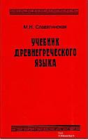 Славятинская М. Н. Учебник древнегреческого языка