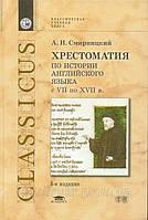 Смирницкий, А. И.  Хрестоматия по истории английского языка с VII по XVII в.