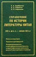 Справочник по истории литературы Китая (XII в. до н. э. - начало XXI в.)