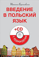 Татьяна Верниковская «Введение в польский язык (+ аудиокурс на CD)»