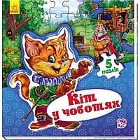 """Книга-пазлы """"Світ казки: Кіт у чоботях"""" укр. Ранок А315023У"""