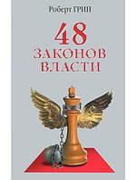 48 законов власти (газетная бумага). Грин Р.