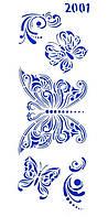 Трафарет 11х33 см Бабочки