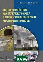 Т. А. Василенко, С. В. Свергузова Оценка воздействия на окружающую среду и экологическая экспертиза инженерных проектов. Учебное пособие