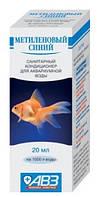 Метиленовый синий антипаразитарный, противогрибковый препарат для аквариумной воды, 20 мл