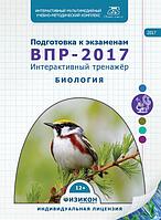 Тренажер по подготовке к ВПР-2017. Биология