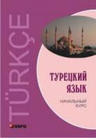 Гузев В.Г.и др.Турецкий язык.Начальный курс (Книга + CD).
