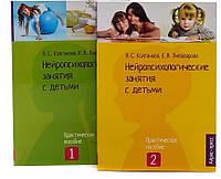 Нейропсихологические занятия с детьми (комплект 2 книги). Колганова, Пивоварова