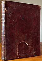 Жития святых на месяц февраль. 1880 год