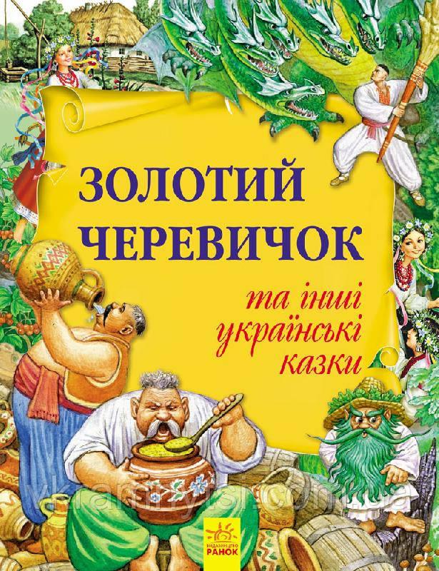 Золотий черевичок та інші українські казки
