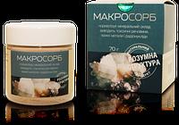 Макросорб-природный сорбент -70 гр