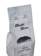 Кофе зерновой Monte Ricco White 250 г
