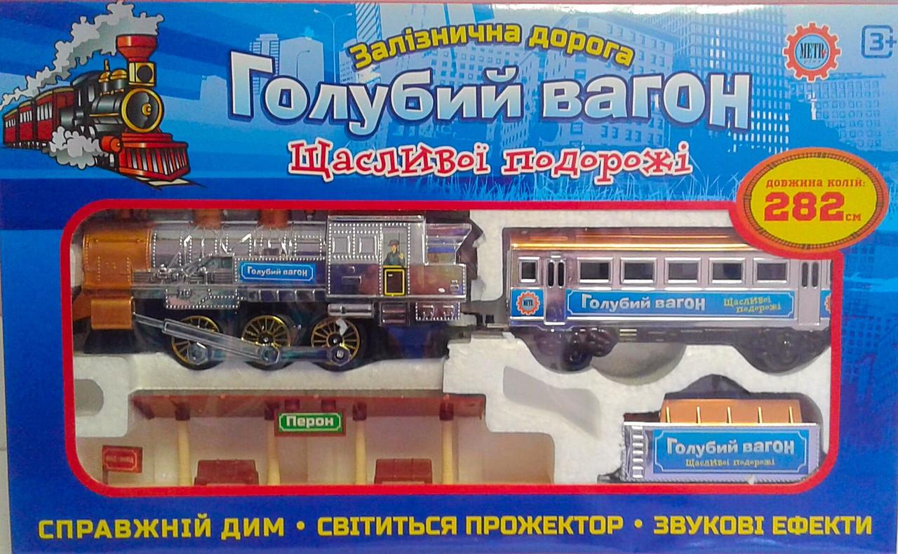 Железная дорога Голубой вагон В коробке 8041+ Китай