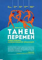 Танец перемен: новые проблемы самообучающихся организаций