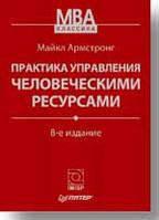 Практика управления человеческими ресурсами. 10-е изд.