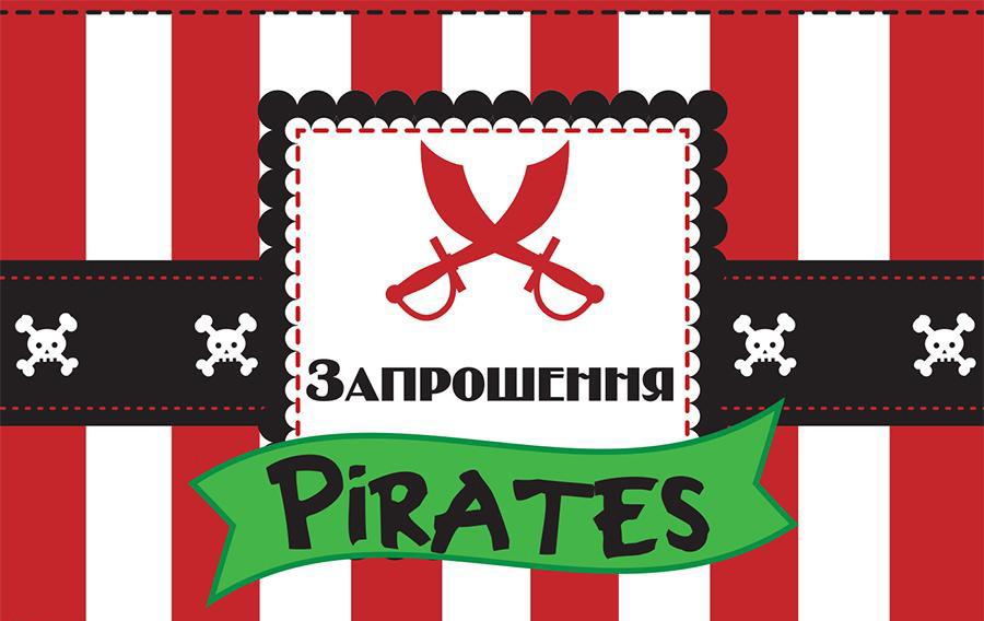 Открытка приглашение на Вечеринку Пиратов 20 штук