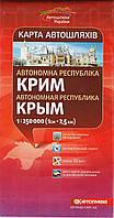 Карта автошляхів. Автономна республіка Крим.