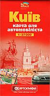 Карта для автомобіліста Київ