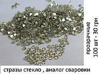 Стразы стекло для ногтей белые 100 шт