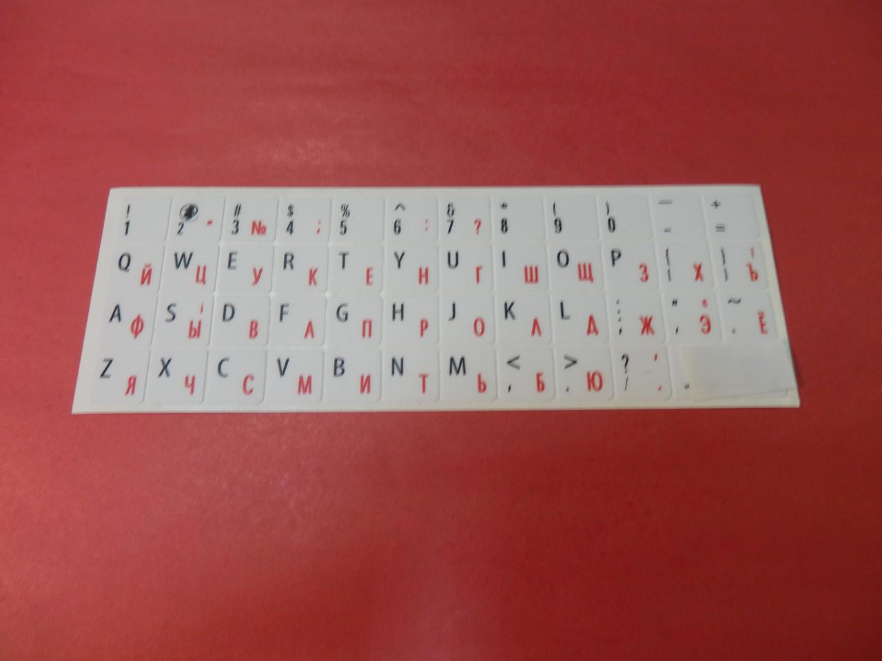 Наклейка на клавиатуру белая основа, красные русские символы