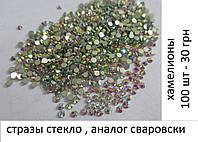 Стразы стекло для ногтей хамелионы100 шт