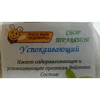 Сбор трав – чай «Успокаивающий» 50 грамм.