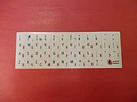 Наклейка на клавиатуру белая основа, ежевичные русские символы