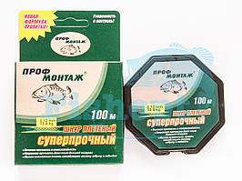 Шнур плетеный ПрофМонтаж с пропиткой 0,14mm 100m