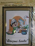 Набор нитки Сказка НА-005 Вторые блюда