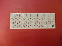 Наклейка на клавиатуру белая основа, розовые русские символы