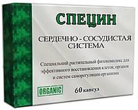 """СПЕЦИН """"Сердечно-сосудистая система"""" 60 капсул"""
