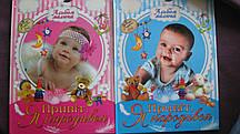 """Фотоальбом  А 4 """"Хроніка першого року життя малюка"""" """"Привіт я народився"""""""
