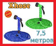 Шланг X Hose 7.5 m, фото 1