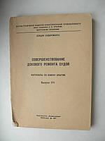 Совершенствование докового ремонта судов. Материалы по обмену опытом. Выпуск 171